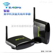 柏旗特PAT-246智能2.4g音視頻無線發射接收器