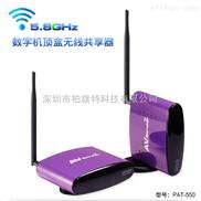 柏旗特PAT-550數字電視機頂盒無線共享器