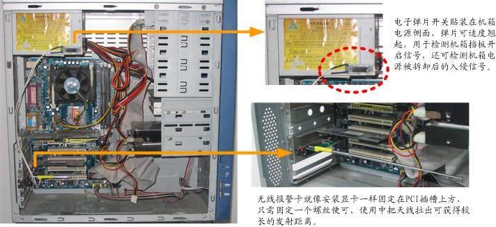 网吧电脑防盗报警器安装说明