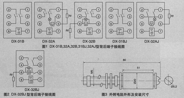 32b型信号继电器适用于直流操作的继电保护电路中,dx-31bj,32aj,32bj