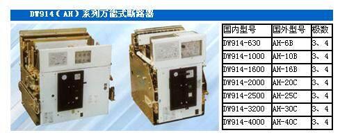 dw914(ah), dw914(ah)系列万能式断路器
