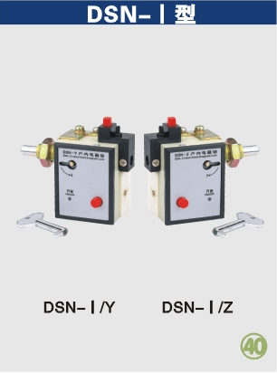 dsn-y,dsn-z,dsn-i, dsn-y/z型户内电磁锁