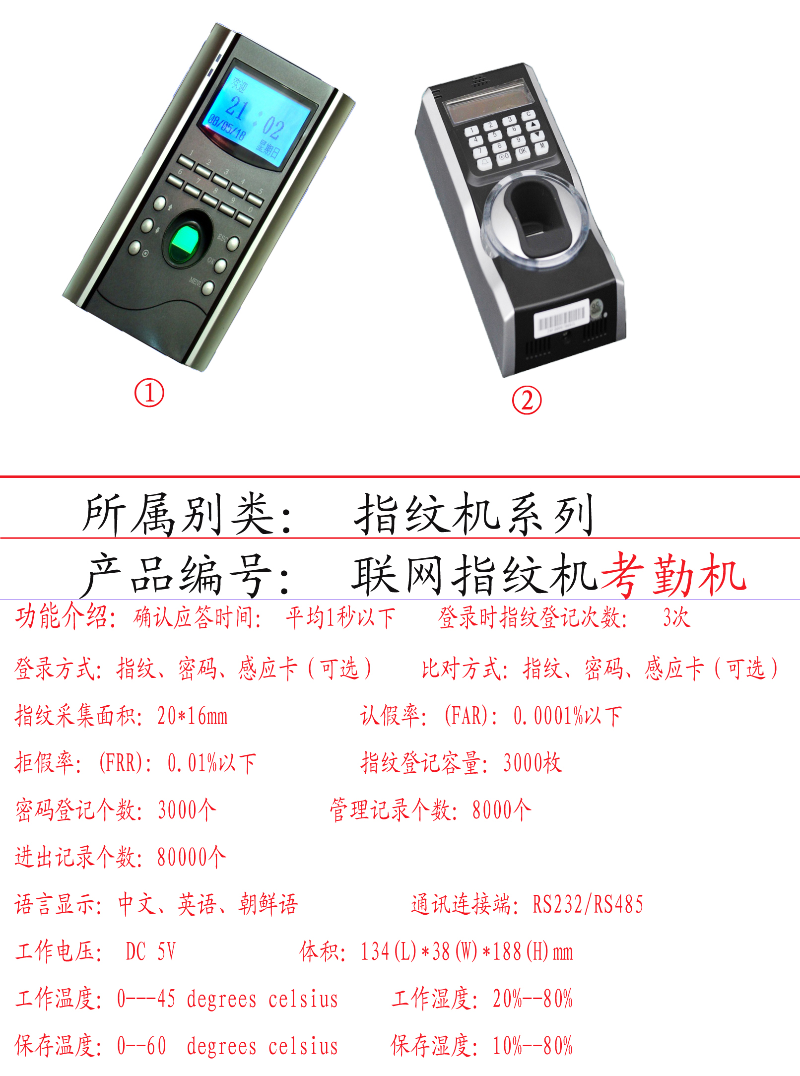 指纹机控制电插锁接线图