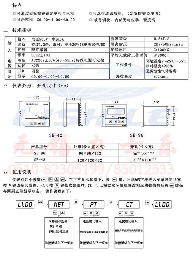 se-42-se-42三相有功功率表