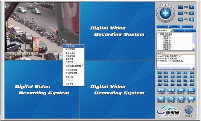中维投注站远程监控系统解决方案
