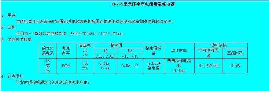 lfz-2-负序零序电流继电器