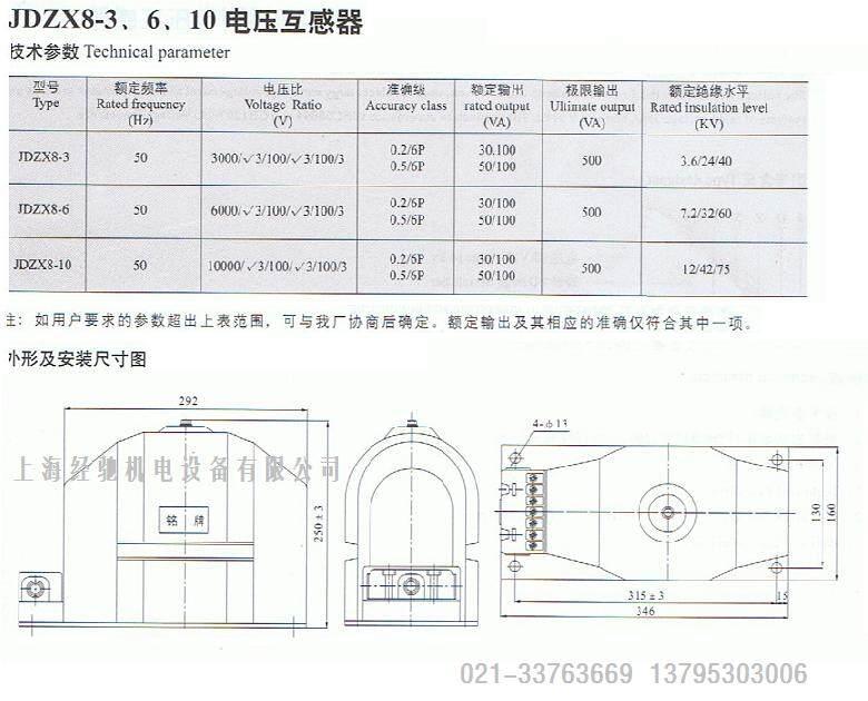 jdzx8-3,jdzx8-6,jdzx8-10-电压互感器-上海经驰机电