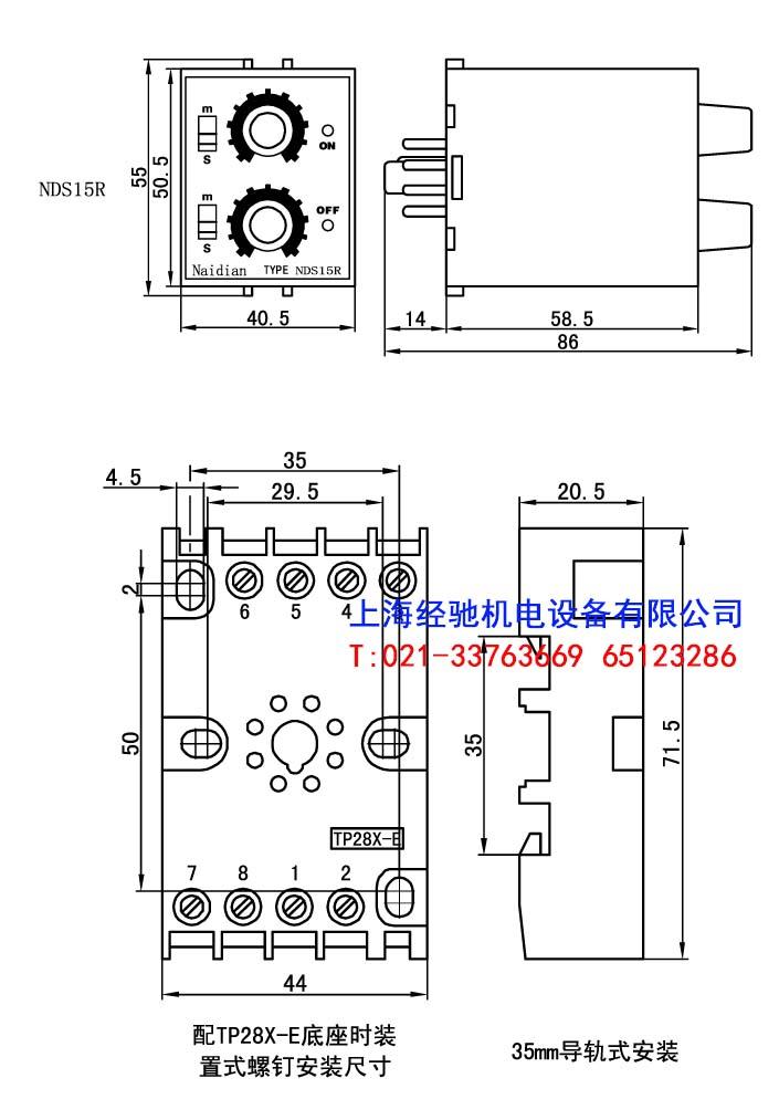 jsz3r)引进型时间继电器