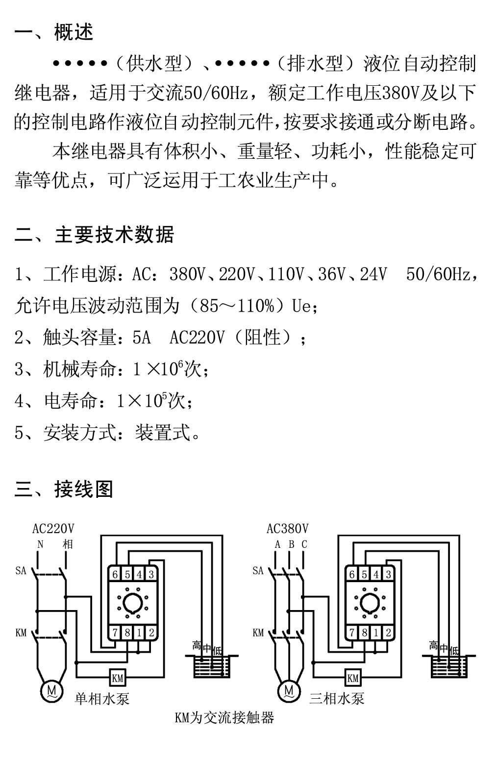 ndy1p(jyb-2),ndy1g(jyb-3)液位继电器
