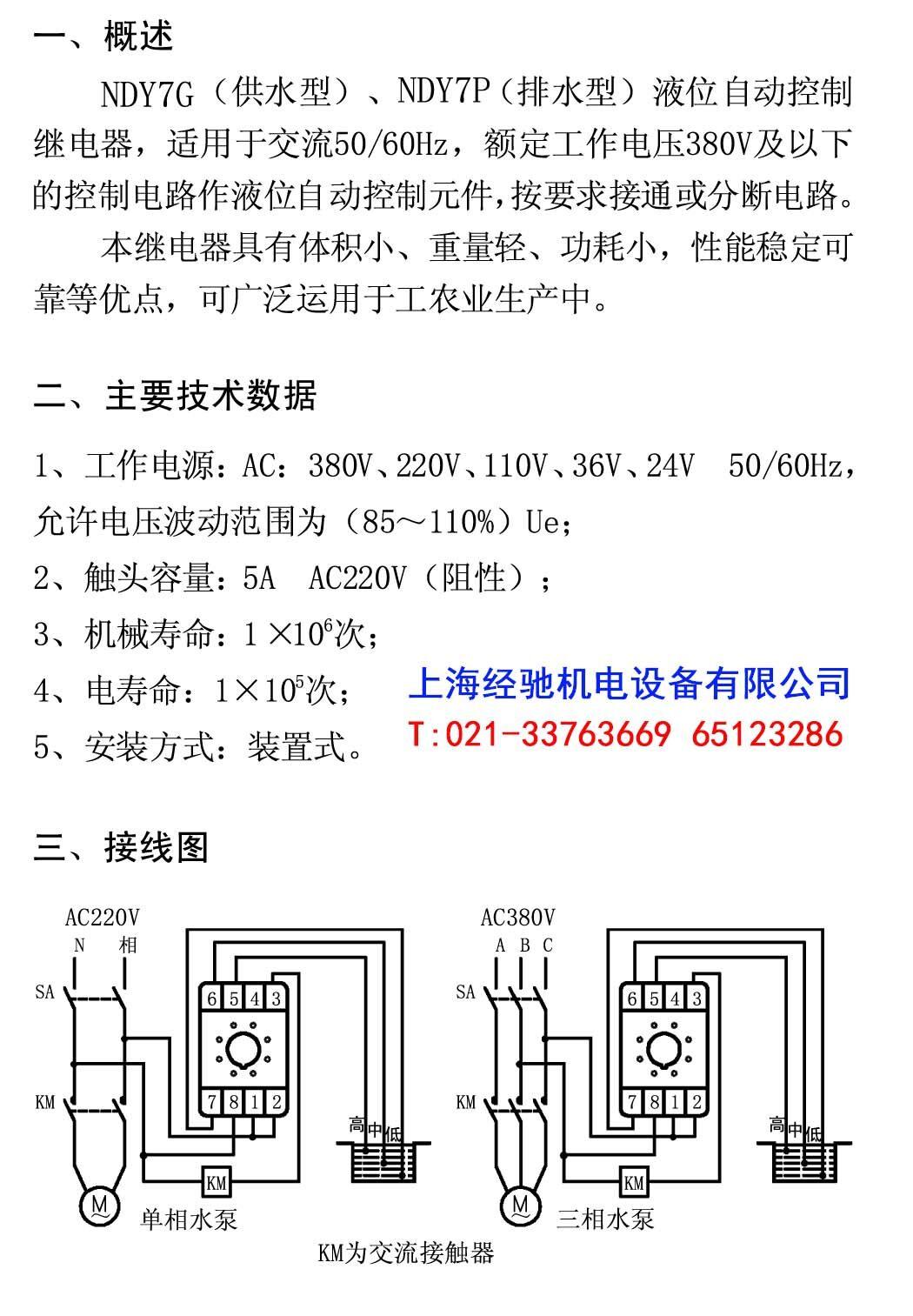 ndy7g(jyb-714)液位继电器