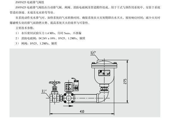 电磁排气阀组 微量排气阀 自动排气阀组; 喷淋系统电动排气阀图片; 图片