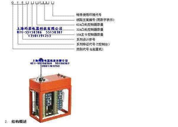 QT5系列起重机控制台由保护式的左右控制箱,活动式座椅和脚踏式开关组成,外壳防护等级为lp30。 控制台所用触头组共有交流10安、32安、63安等三种规格。 控制箱分三部分:操纵、传动机构部门、凸轮、触头系统部分和箱体部分。 操纵手柄是球形。为避免由于起重机震动和意外碰撞使操纵机构误动作,该手柄带有零位自锁装置。操作时只须提握下半球,才能使手柄(定位杆)离开零位,即可操作。但手柄一旦离开零位,即可将手柄下半球提起再顺时针旋转,使下半球固定在提起位置,使零位自锁装置不起作用。 机械传动部分装在箱体上部的罩内