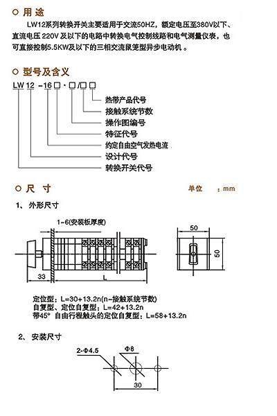 【lw12-16转换开关】价格