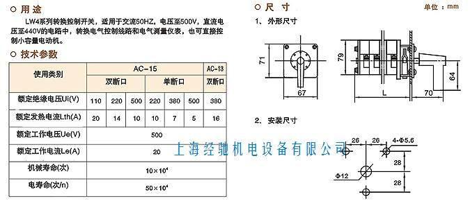 cng单点转换开关原理电路图