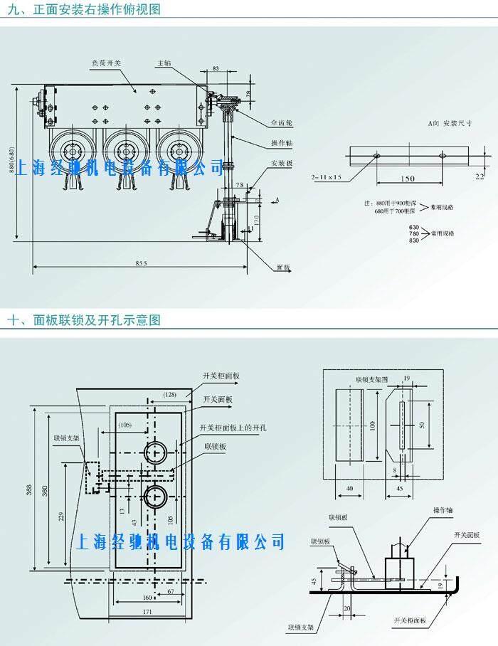 开关-熔断器组合电器