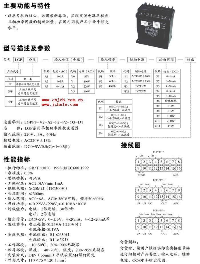 【lgp系列有功(无功)功率及功率因数变送器】价格