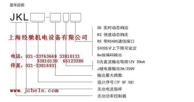 jkl5f-18智能无功功率自动补偿控制器