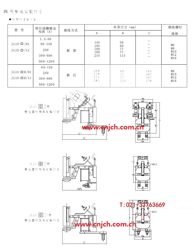 jl15过电流继电器-供求商机-上海经驰实业有限公司