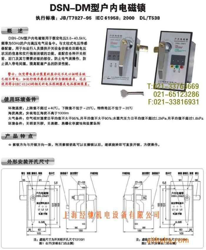 dsn-dmz,dsn-dmy户内电磁锁