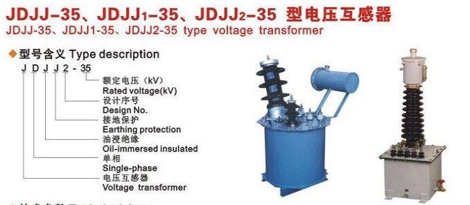 jdjj2-35油浸式电压互感器